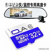 行車記錄儀內存專用卡32g內存 sd卡高速手機內存卡32gtf卡儲存卡 魔法街