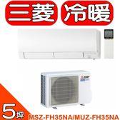 MITSUBISHI三菱【MSZ-FH35NA/MUZ-FH35NA】霧之峰變頻《冷暖》冷氣