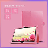 Lenovo 聯想TAB4 10 plus 保護套 X304F 平板電腦 10.1英寸 704N 皮套【優品嚴選】