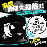 CIAO GIRL水漾女孩 水漾白肌黑凍膜 250g【新高橋藥妝】