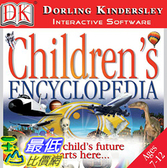 [106美國暢銷兒童軟體] DK Children s Encyclopedia