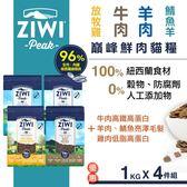 【SofyDOG】ZiwiPeak巔峰 96%鮮肉貓糧-四種口味各一 (1KG)