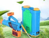 電動迷霧機噴霧器農用高壓打藥機彌霧機手提風送式迷霧機吹風筒  mks 全館滿千折百