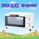 ^聖家^YS-5081OT 元山8L多功能電烤箱