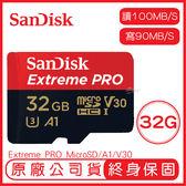 SANDISK 32G EXTREME PRO microSD UHS-I A1 讀100 寫90 記憶卡 32GB