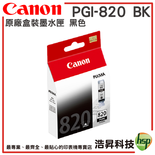 CANON PGI-820 BK 黑色 原廠墨水匣 適用ip3680 ip4680 ip4760 mp545 mp568 mp638 mx868 mx876