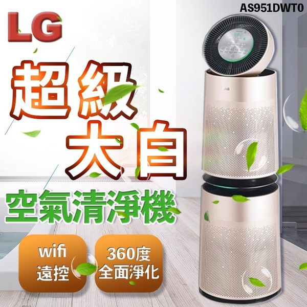 【輸入折扣碼Y5500再折】LG PuriCare™ 360° 空氣清淨機 AS951DPT0 玫瑰金