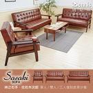 【班尼斯名床】~日本熱賣‧Sasaki-right【神之右手】佐佐木次郎【單+雙+三人】皮革沙發
