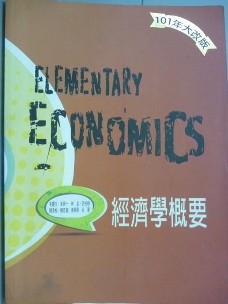【書寶二手書T5/大學商學_PIT】經濟學概要_朱敬一
