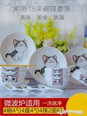 碗碟套裝18頭 泡面湯碗盤家用組合吃飯陶瓷餐具 可愛中式碗筷盤子  Cocoa