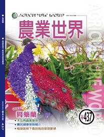 農業世界雜誌一月份437期