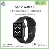 Apple Watch Series 6 44MM GPS+LTE 太空灰色鋁金屬錶殼 運動型錶帶 防水50公尺 智慧腕錶 智慧運動手錶