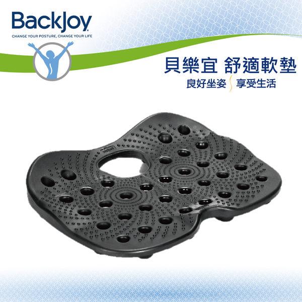 BackJoy SitzRight 舒適軟墊