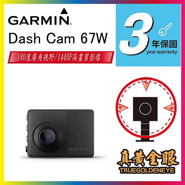 【GARMIN】GARMIN DASH CAM 67W GPS 行車記錄器