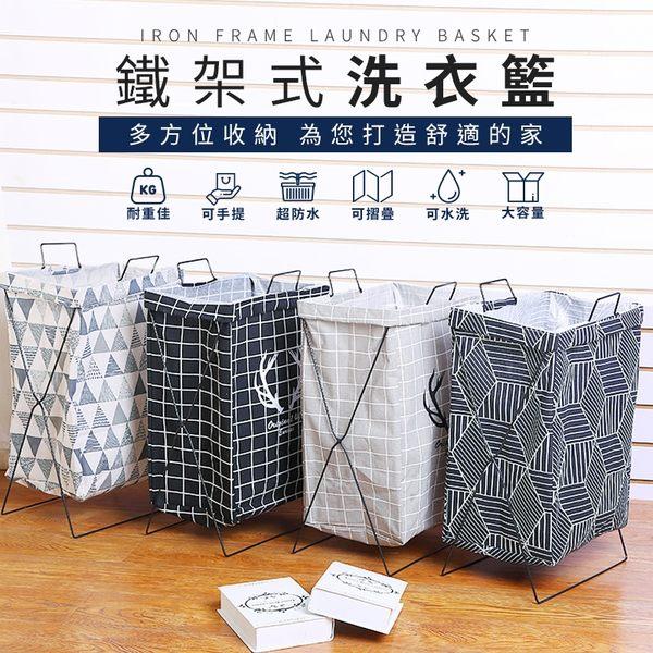 鐵架式洗衣籃【HNR8A2】耐重衣物收納籃髒衣袋折疊提籃置物桶居家生活 #捕夢網