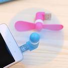 便攜式小風扇 蘋果 安卓 apple 兼容 USB隨身風扇 二合一 手機 迷你小風扇 便攜 超靜音 環保 電風扇