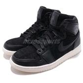 Nike Wmns Air Jordan 1 RET HI PREM 黑 米白 復古奶油底 喬丹1代 皮革鞋面 女鞋【PUMP306】 AH7389-001
