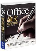 Office論文寫作實務:以Office 2016為例(附光碟)