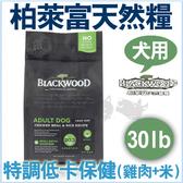 PetLand寵物樂園《Blackwood柏萊富》特調低卡保健飼料(雞肉+糙米)-30LB / 狗飼料