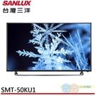 限區配送+基本安裝SANLUX 台灣三洋 50型4K液晶顯示器不含視訊盒 SMT-50KU1