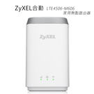 ZyXEL合勤 LTE4506-M606 4G LTE家用熱點路由器