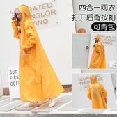 雨衣成人加厚雨披雨衣男女長款全身透明防護電動車【探索者】