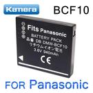 KAMERA 佳美能 鋰電池 副廠電池 for Panasonic DMW-BCF10