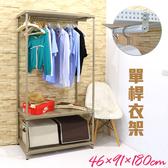 【居家cheaper 】46X91X180CM 耐重圓型沖孔網三層單桿吊衣架組展示架美式鐵架行李箱架收納架