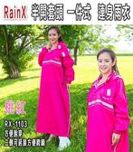 【RainX RX-1103 半開 雨衣 一件式 雨衣 雙側可拉開延展 桃紅 】寬版反光條