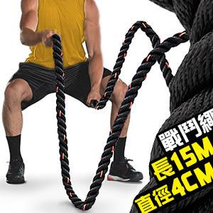 15公尺戰鬥繩(直徑4CM)長15M戰繩大甩繩力量繩.戰鬥有氧繩健身粗繩.運動拔河繩子UFC體能訓練繩