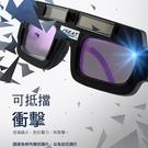 焊條 氬焊 變光 電焊眼鏡 燒焊 電焊 焊接 點焊 電焊 變色眼鏡 自動變色 護目 玻璃 護目鏡 面罩
