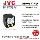 攝彩@樂華 FOR Jvc BN-VF714U 相機電池 鋰電池 防爆 原廠充電器可充 保固一年