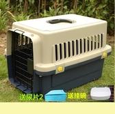 多多咪豪華型帶鎖大中小號寵物航空箱外出箱托運箱飛機籠貓狗籠子  LX HOME 新品
