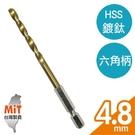 台灣製造 4.8mm HSS 高速鋼鍍鈦六角軸鑽頭 鐵工木工用六角鑽尾 適用電動起子機 電動攻牙機