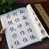 毛筆楷書2500字簡體版書法練習歐楷田楷毛筆字帖 奇思妙想屋