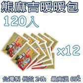 熊麻吉 暖暖包 24小時 120入/12包 長效技術 24小時持續發熱 暖溫攝氏65度 台灣製造 本季生產最新鮮