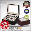 皮革全自動靜音4格搖錶器+6格收藏盒-黑...