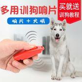 形酷訓狗用品裝備教程響片哨口令器材訓練器用具馬犬訓練寵物訓犬 任選1件享8折
