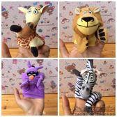 森林動物斑馬長頸鹿等多種益智小手指偶毛絨玩具