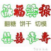 福如東海餅干模具蛋糕磨具烘焙工具翻糖花樣蒸饅頭家用切模壽桃 igo 薔薇時尚