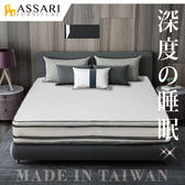 ASSARI-五星飯店專用正硬式四線獨立筒床墊(單人3尺)