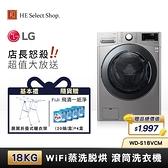 【2大豪禮加碼送】LG樂金 WiFi滾筒洗衣機(蒸洗脫烘) 典雅銀 / 18公斤 WD-S18VCM 時段限定