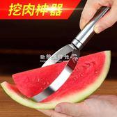 水果分割器切西瓜神器不銹鋼切片刮皮挖果肉分離器瓜囊去籽瓤工具  『歐韓流行館』