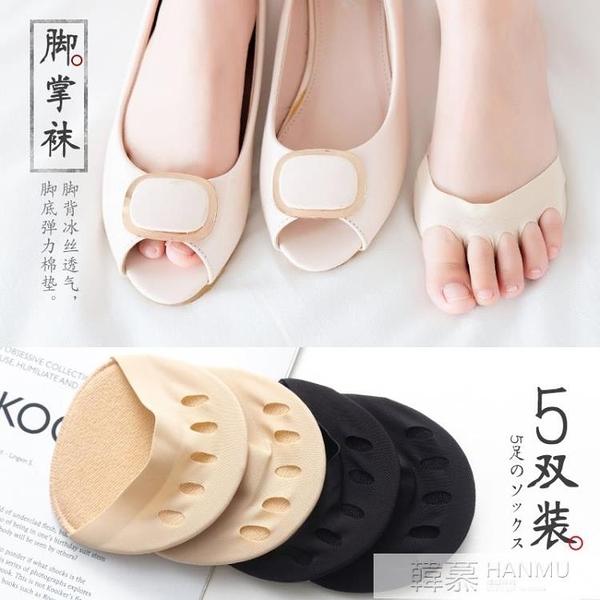 半腳掌襪子夏天薄款前腳掌襪女五指襪半截隱形涼鞋分趾襪套  母親節特惠
