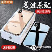 iPhone XS Max手機殼蘋果X玻璃XSMax新款超薄全包防摔套