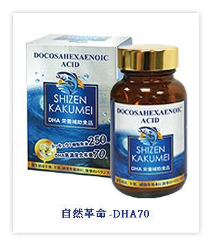 4瓶組 日本進口 自然革命 DHA70 90顆/盒 魚油 DHA 不飽和脂肪酸 元氣健康館