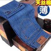 春夏季男士牛仔褲直筒青年商務寬鬆大碼休閒修身韓版薄款長褲 後街五號