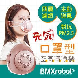 日本BMXrobot Genki 元氣一號 個性款 抗PM2.5 口罩型 空氣清淨機(玫瑰金)
