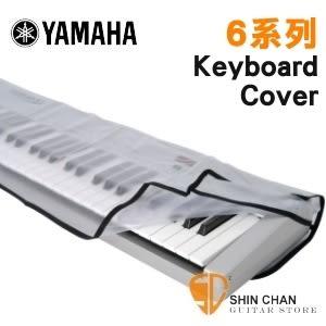 YAMAHA 原廠61鍵電子琴防塵套 PSR 6系列【PRS-S610 S650 S670 電子琴可用】 山葉