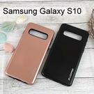 【LOOPEE】純色奶油光滑手感防摔保護殼 Samsung Galaxy S10 (6.1吋)